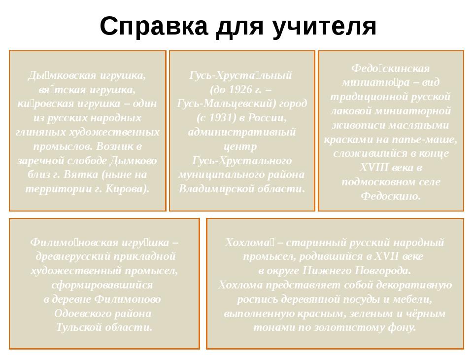 Ды́мковская игрушка, вя́тская игрушка, ки́ровская игрушка – один из русских н...