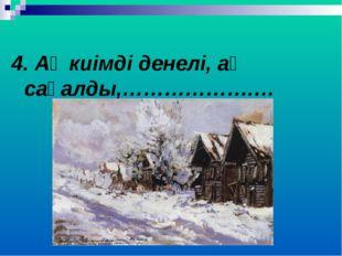 4. Ақ киімді денелі, ақ сақалды,……………….…