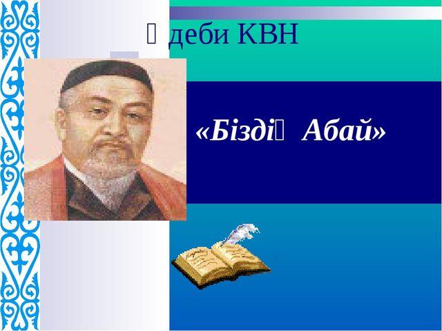 Әдеби КВН «Біздің Абай»