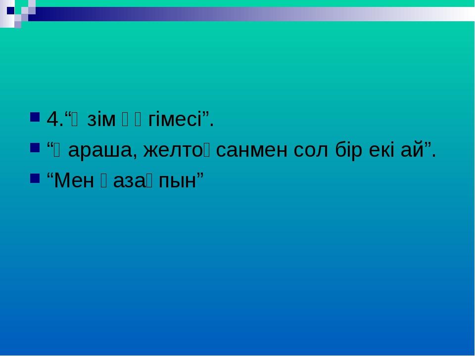 """4.""""Әзім әңгімесі"""". """"Қараша, желтоқсанмен сол бір екі ай"""". """"Мен қазақпын"""""""