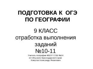 ПОДГОТОВКА К ОГЭ ПО ГЕОГРАФИИ 9 КЛАСС отработка выполнения заданий №10-11 Учи