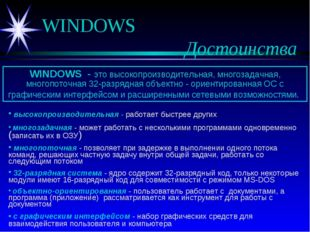 WINDOWS  Достоинства WINDOWS - это высокопроизводительная, многозадачная,
