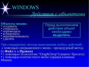 WINDOWS  Действия с объектами Объекты можно: создавать открывать перемещать