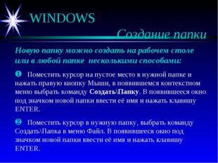 WINDOWS Создание папки Новую папку можно создать на рабочем столе или в л