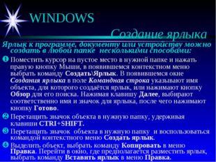 WINDOWS  Создание ярлыка Ярлык к программе, документу или устройству можно