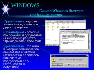 WINDOWS Окна в Windows бывают следующих типов: Групповые - содержат зна