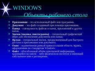 WINDOWS  Объекты рабочего стола Приложения – это исполняемый файл или програ