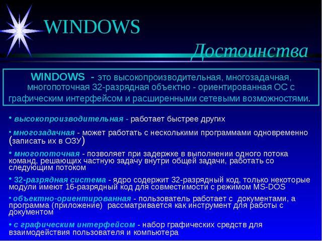 WINDOWS  Достоинства WINDOWS - это высокопроизводительная, многозадачная,...
