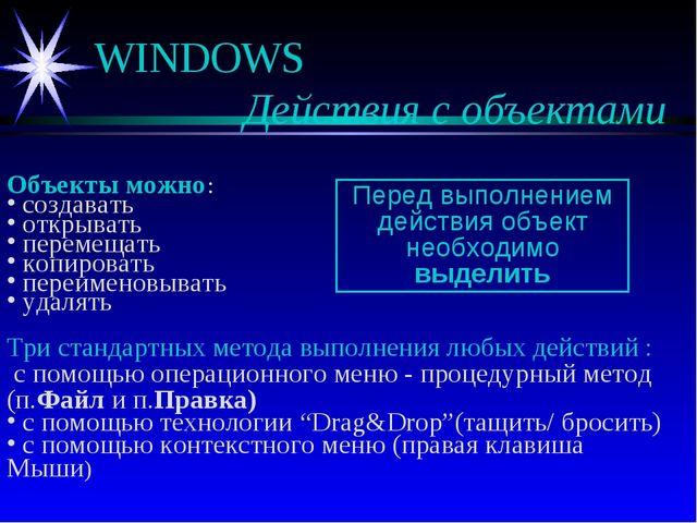 WINDOWS  Действия с объектами Объекты можно: создавать открывать перемещать...