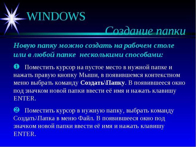 WINDOWS Создание папки Новую папку можно создать на рабочем столе или в л...