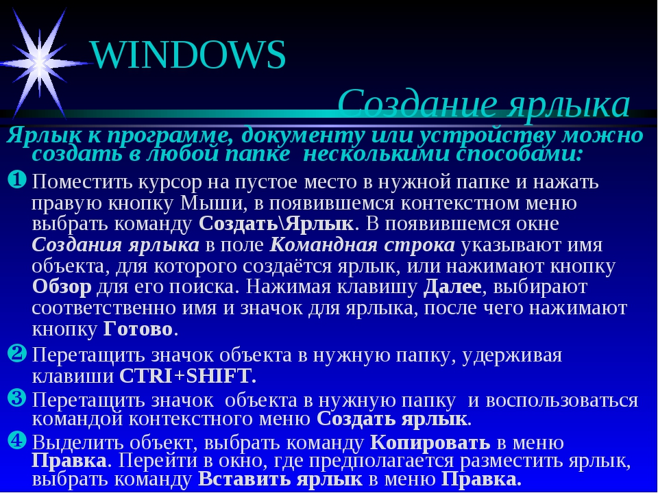WINDOWS  Создание ярлыка Ярлык к программе, документу или устройству можно...