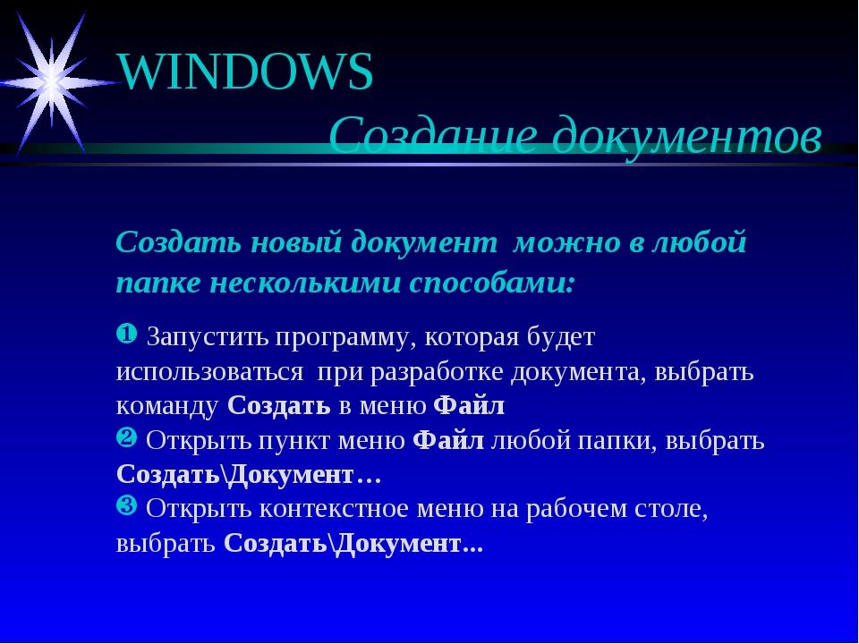 WINDOWS  Создание документов Создать новый документ можно в любой папке нес...