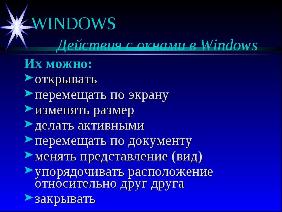 WINDOWS Действия с окнами в Windows Их можно: открывать перемещать по экрану...