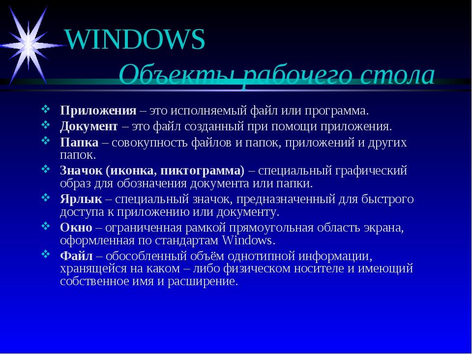 WINDOWS  Объекты рабочего стола Приложения – это исполняемый файл или програ...