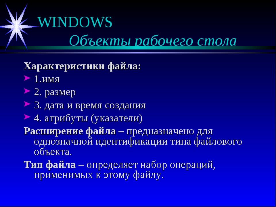 WINDOWS  Объекты рабочего стола Характеристики файла: 1.имя 2. размер 3. дат...