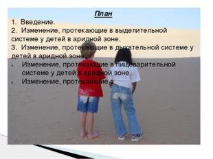 План 1. Введение. 2. Изменение, протекающие в выделительной системе у детей в