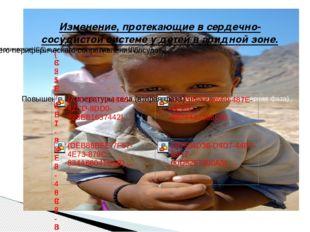 Изменение, протекающие в сердечно-сосудистой системе у детей в аридной зоне.