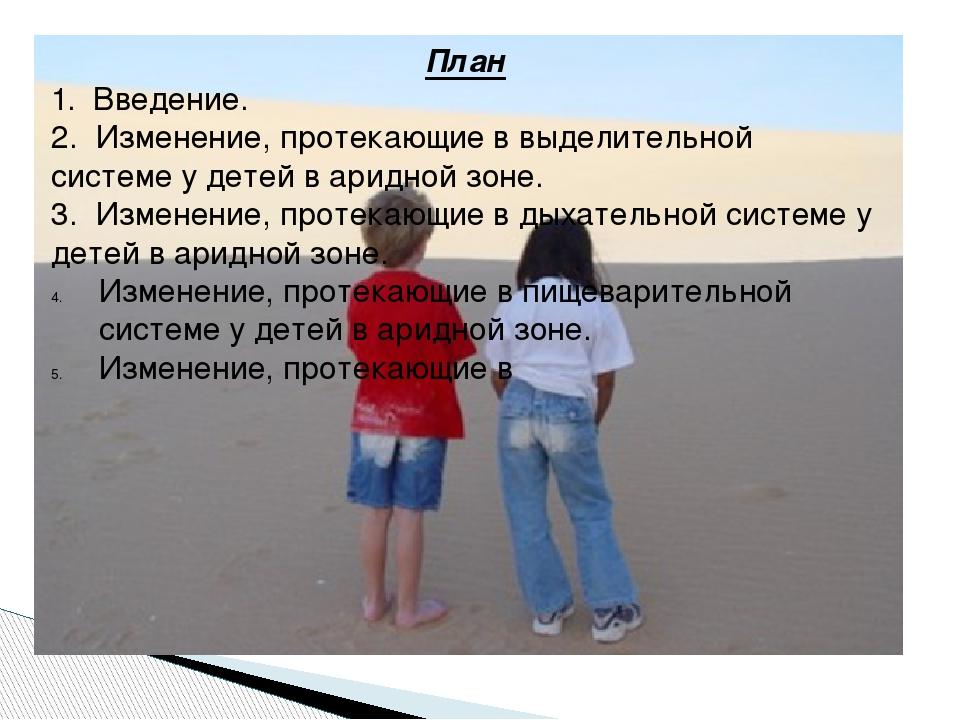 План 1. Введение. 2. Изменение, протекающие в выделительной системе у детей в...