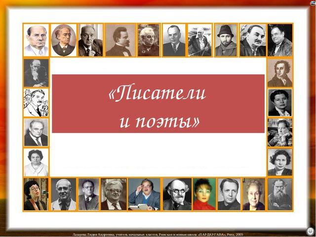 «Писатели и поэты»