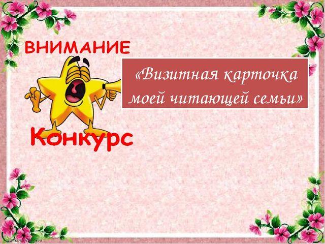 «Визитная карточка моей читающей семьи»