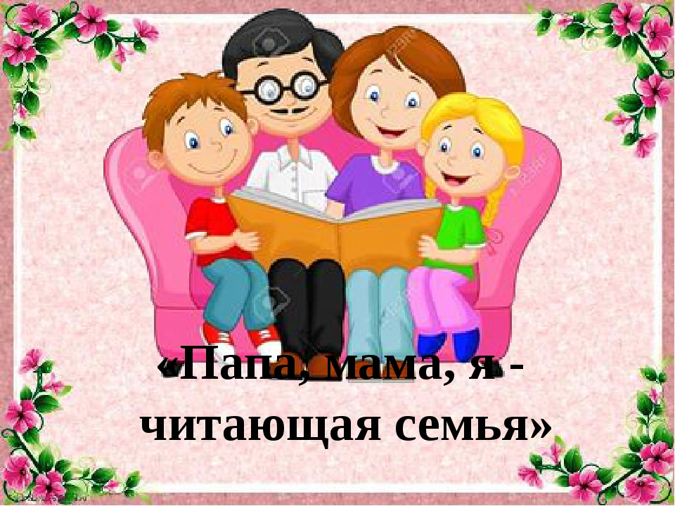 «Папа, мама, я - читающая семья»