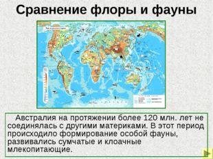 2.Особенности флоры и фауны островов (Мадагаскар, Галапагосские острова) След