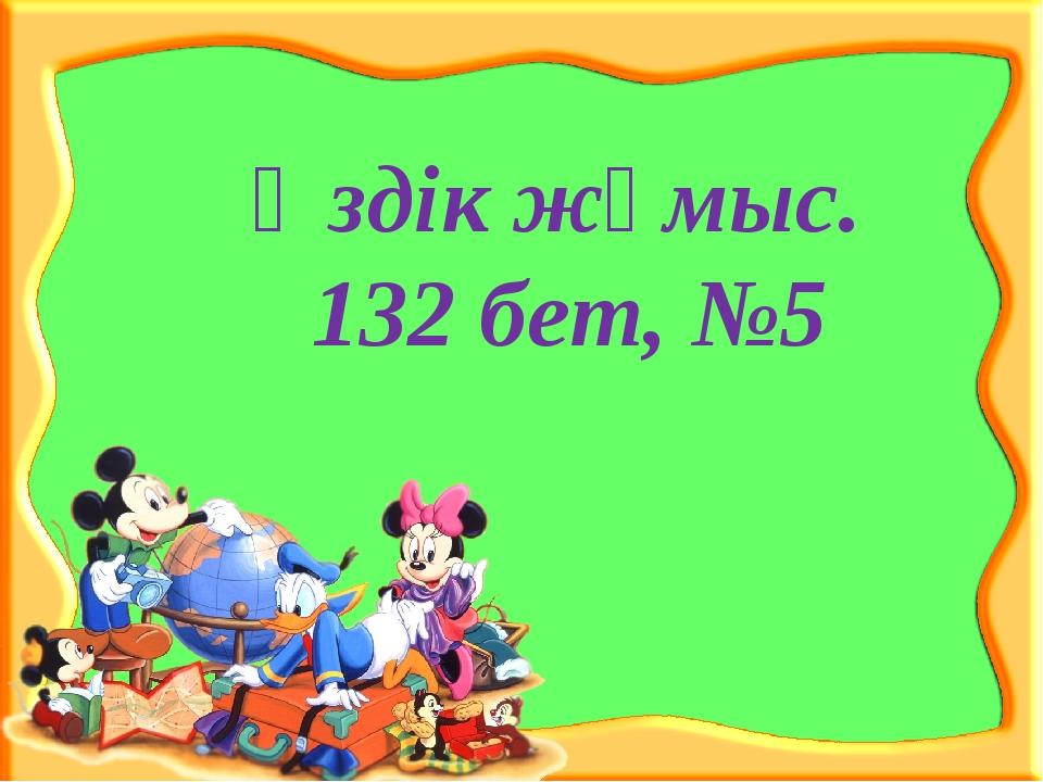 Өздік жұмыс. 132 бет, №5