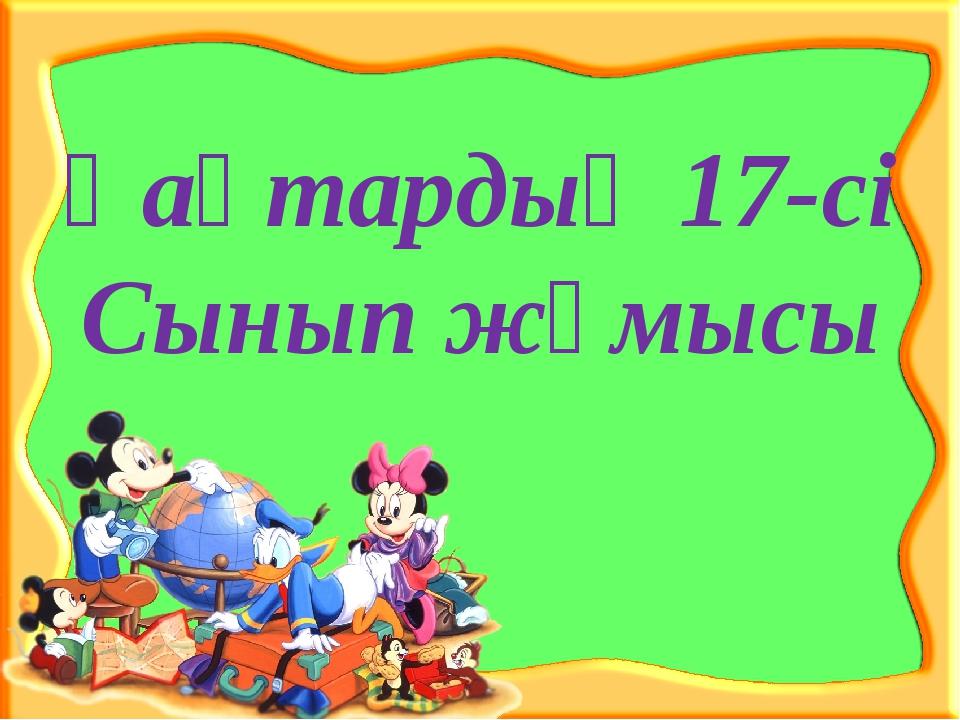 Қаңтардың 17-сі Сынып жұмысы