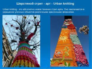 Шерстяной стрит - арт - Urban knitting Urban knitting - это абсолютно новое т