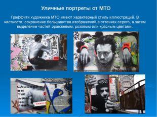 Уличные портреты от MTO Граффити художника МТО имеют характерный стиль иллюст