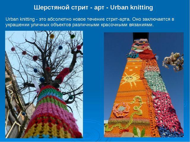 Шерстяной стрит - арт - Urban knitting Urban knitting - это абсолютно новое т...