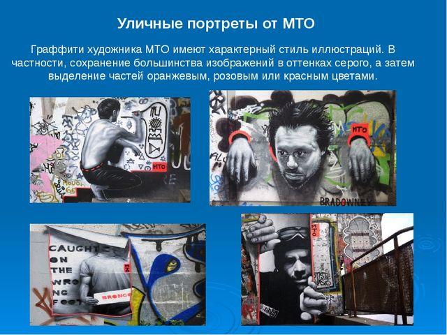 Уличные портреты от MTO Граффити художника МТО имеют характерный стиль иллюст...