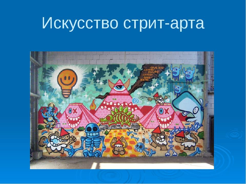 Искусство стрит-арта
