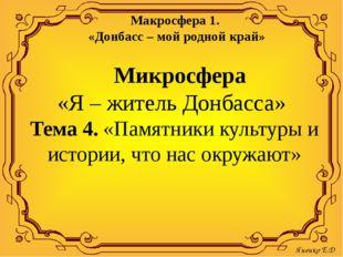 Макросфера 1. «Донбасс – мой родной край» Микросфера «Я – житель Донбасса»