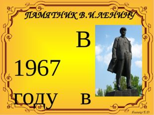 ПАМЯТНИК В.И.ЛЕНИНУ В 1967 году в честь пятидесятилетия Великой Октябрьской с
