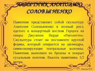 ПАМЯТНИК АНАТОЛИЮ СОЛОВЬЯНЕНКО Памятник представляет собой скульптуру Анатоли