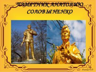 ПАМЯТНИК АНАТОЛИЮ СОЛОВЬЯНЕНКО Яненко Е.Д