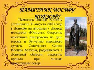 ПАМЯТНИК ИОСИФУ КОБЗОНУ Памятник Иосифу Кобзону установлен 30 августа 2003 го