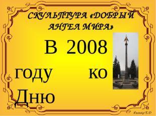 СКУЛЬПТУРА «ДОБРЫЙ АНГЕЛ МИРА» В 2008 году ко Дню города в Донецке установили