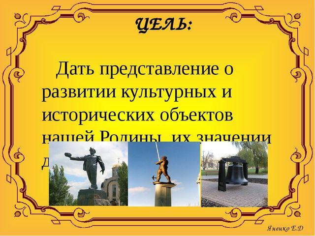 ЦЕЛЬ: Дать представление о развитии культурных и исторических объектов нашей...