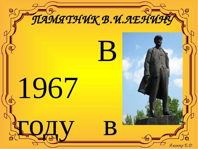 ПАМЯТНИК В.И.ЛЕНИНУ В 1967 году в честь пятидесятилетия Великой Октябрьской с...