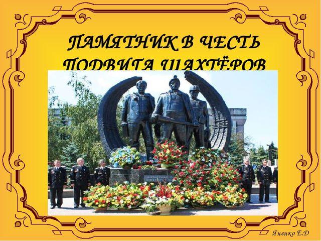 ПАМЯТНИК В ЧЕСТЬ ПОДВИГА ШАХТЁРОВ ГОРОДА МАКЕЕВКИ Яненко Е.Д