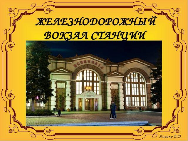 ЖЕЛЕЗНОДОРОЖНЫЙ ВОКЗАЛ СТАНЦИИ ЯСИНОВАТАЯ Яненко Е.Д