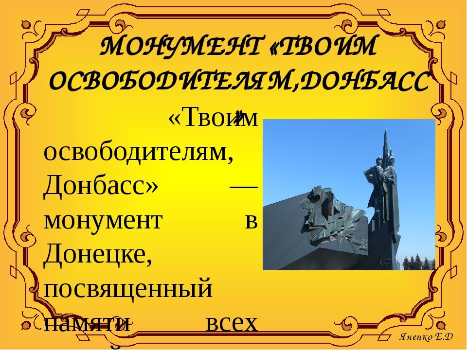 МОНУМЕНТ «ТВОИМ ОСВОБОДИТЕЛЯМ,ДОНБАСС» «Твоим освободителям, Донбасс» — монум...