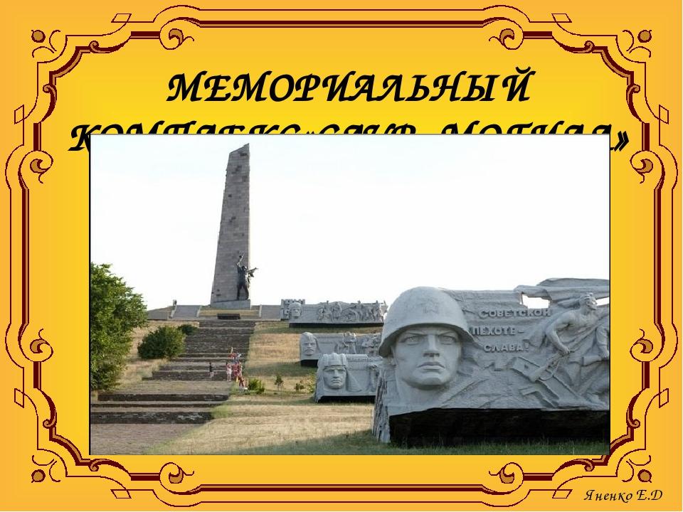 МЕМОРИАЛЬНЫЙ КОМПЛЕКС«САУР -МОГИЛА» Яненко Е.Д