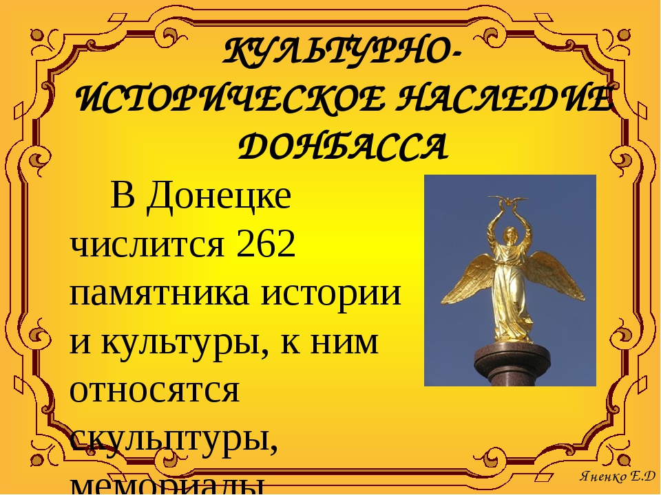 КУЛЬТУРНО-ИСТОРИЧЕСКОЕ НАСЛЕДИЕ ДОНБАССА В Донецке числится 262 памятника ист...