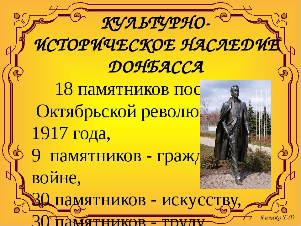 КУЛЬТУРНО-ИСТОРИЧЕСКОЕ НАСЛЕДИЕ ДОНБАССА 18 памятников посвящены Октябрьской...