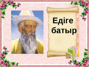 Едіге батыр