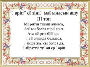 """""""Ғаріп"""" сөзінің мағынасын ашу ІІІ топ Мүритін тауып алмаса, Азғын болса пір"""