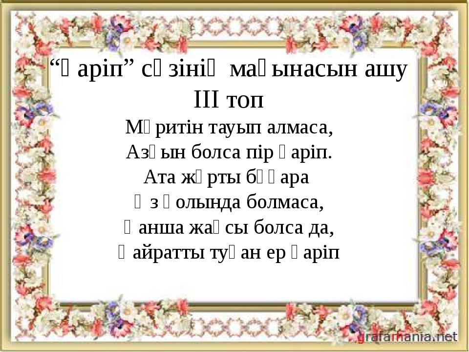 """""""Ғаріп"""" сөзінің мағынасын ашу ІІІ топ Мүритін тауып алмаса, Азғын болса пір..."""